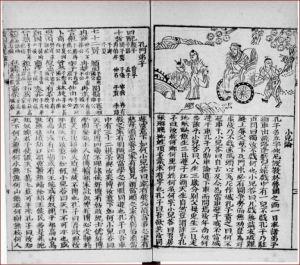fac-simile do texto de partida Xiao'er lun