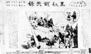 Cartaz A cabana do tio Tomás (1907)